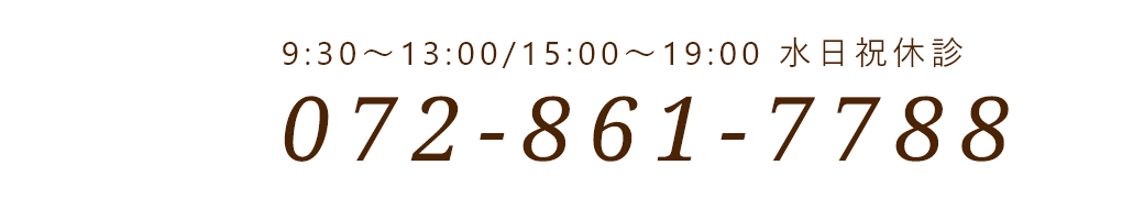 072-861-7788
